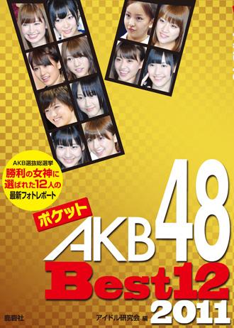 ポケットAKB48 Best12 2011