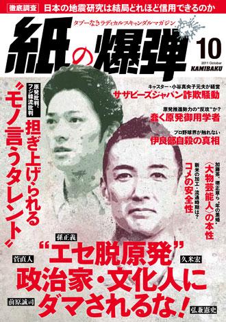 月刊『紙の爆弾』2011年10月号