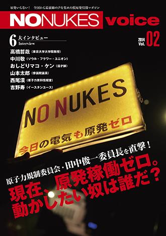 『NO NUKES voice』鹿砦社本領発揮の第2号!