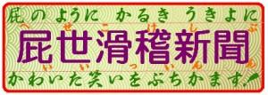 heisei-kokkei-shimbun