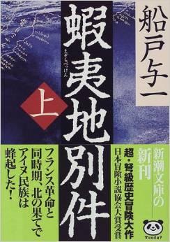 『蝦夷地別件』(新潮社1995年のち新潮文庫、小学館文庫)
