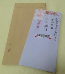 写真は、筆者の取材依頼の手紙をそのまま返送してきた丸山