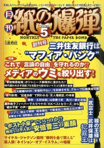 自粛しない、潰されない──創刊10周年『紙の爆弾』5月号本日発売!